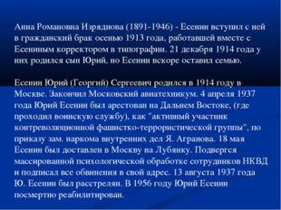 Анна Романовна Изряднова (1891-1946) - Есенин вступил с ней в гражданский бра