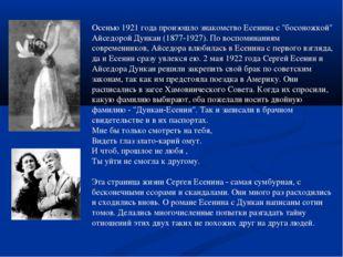 """Осенью 1921 года произошло знакомство Есенина с """"босоножкой"""" Айседорой Дункан"""