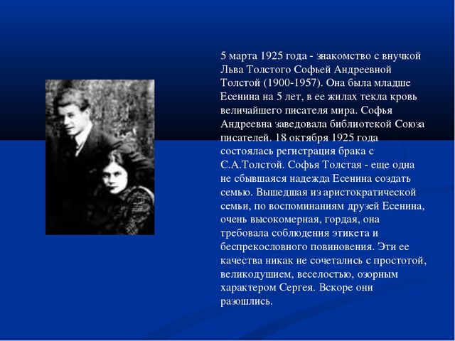 5 марта 1925 года - знакомство с внучкой Льва Толстого Софьей Андреевной Толс...
