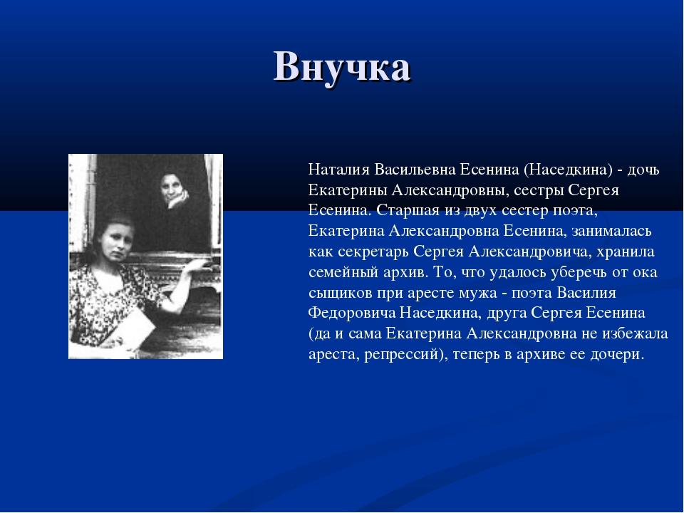 Внучка Наталия Васильевна Есенина (Наседкина) - дочь Екатерины Александровны,...