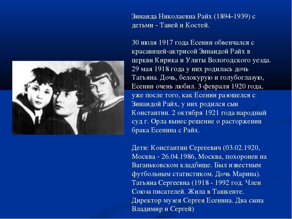 Зинаида Николаевна Райх (1894-1939) с детьми - Таней и Костей. 30 июля 1917 г...