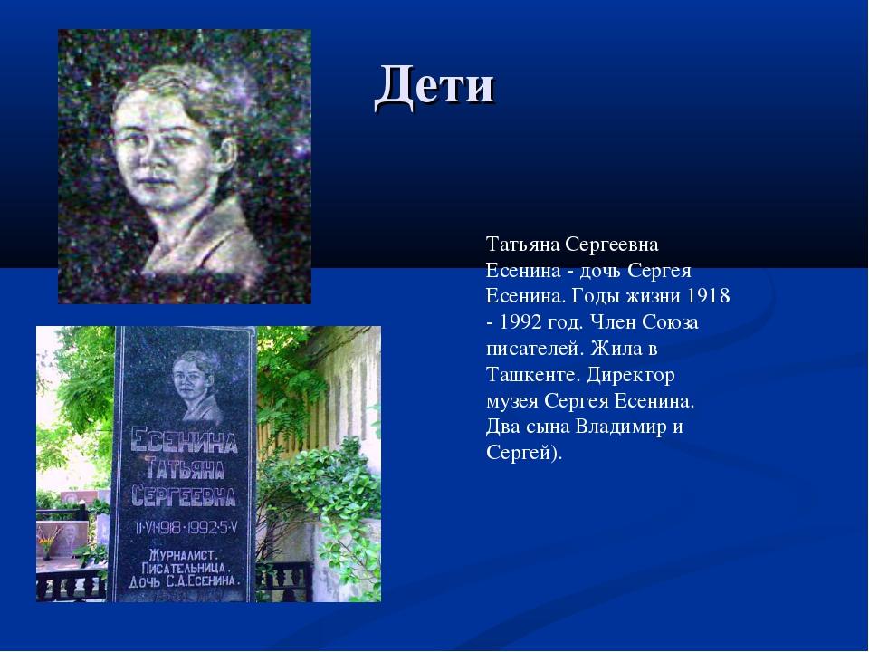 Дети Татьяна Сергеевна Есенина - дочь Сергея Есенина. Годы жизни 1918 - 1992...