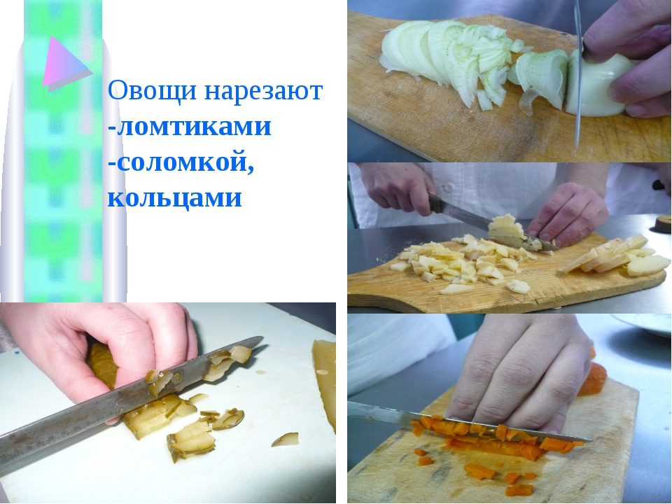 Овощи нарезают -ломтиками -соломкой, кольцами