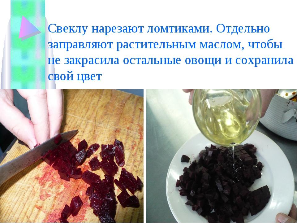 Свеклу нарезают ломтиками. Отдельно заправляют растительным маслом, чтобы не...