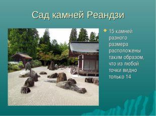 Сад камней Реандзи 15 камней разного размера расположены таким образом, что и