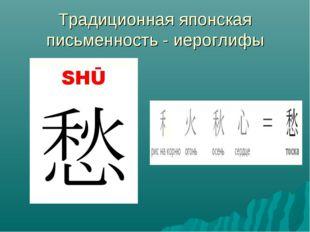Традиционная японская письменность - иероглифы