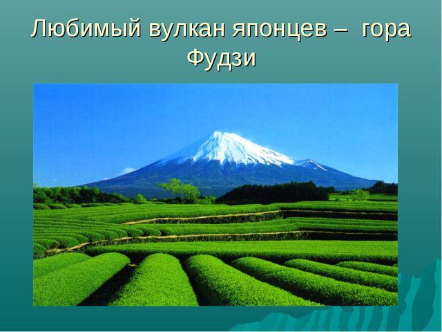 Любимый вулкан японцев – гора Фудзи