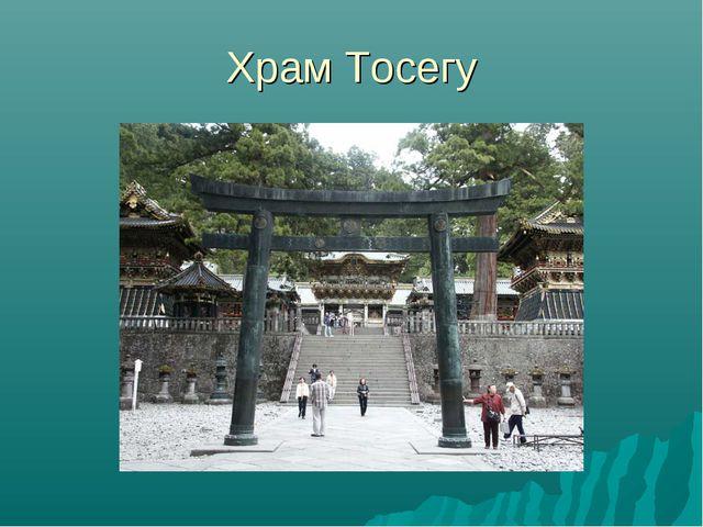 Храм Тосегу