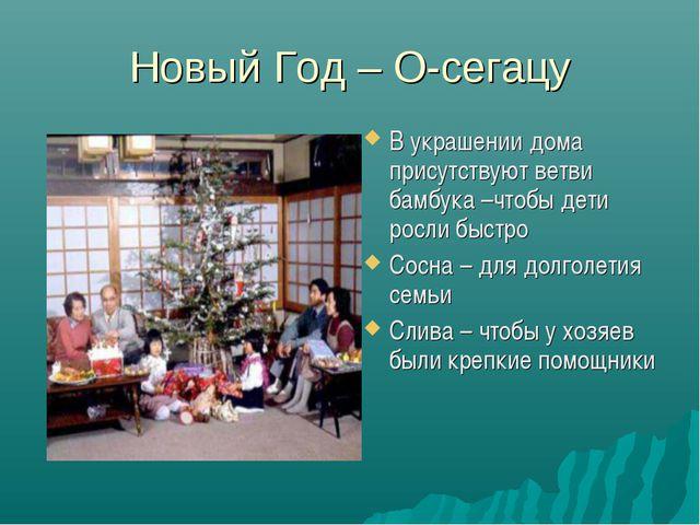 Новый Год – О-сегацу В украшении дома присутствуют ветви бамбука –чтобы дети...