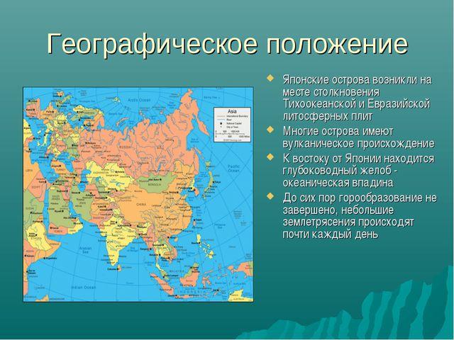 Географическое положение Японские острова возникли на месте столкновения Тихо...
