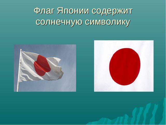 Флаг Японии содержит солнечную символику
