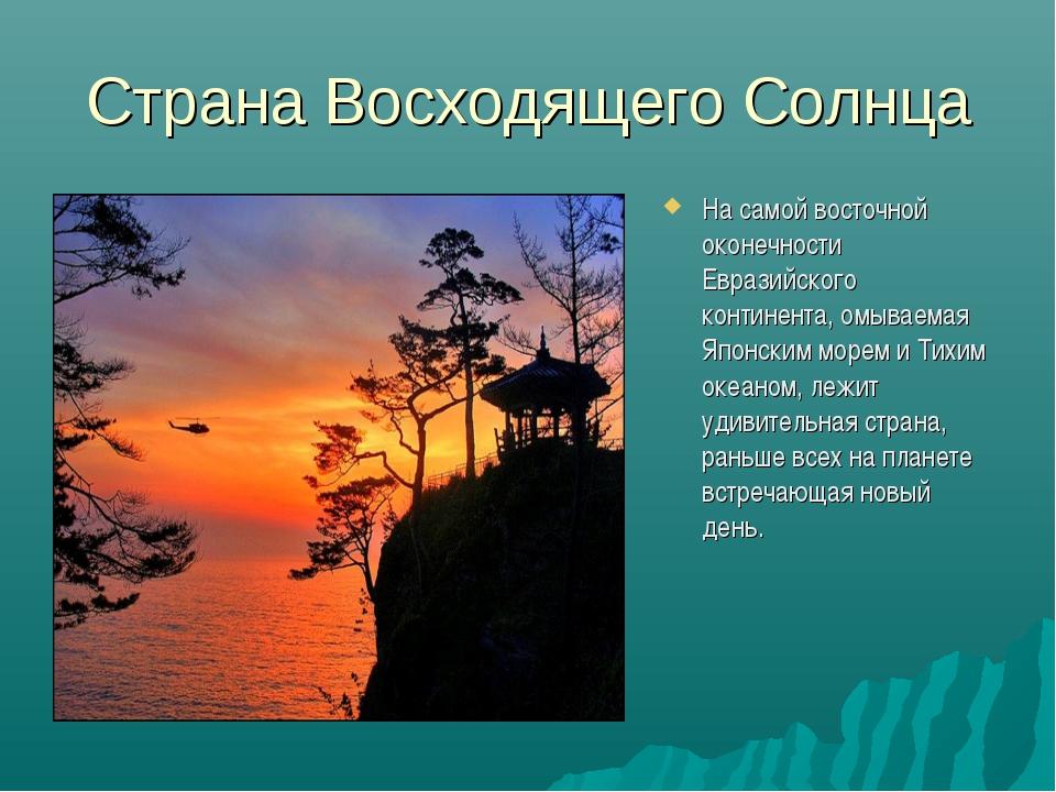 Страна Восходящего Солнца На самой восточной оконечности Евразийского контине...