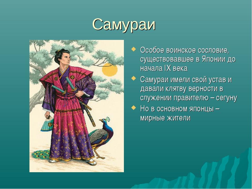 Самураи Особое воинское сословие, существовавшее в Японии до начала IX века С...
