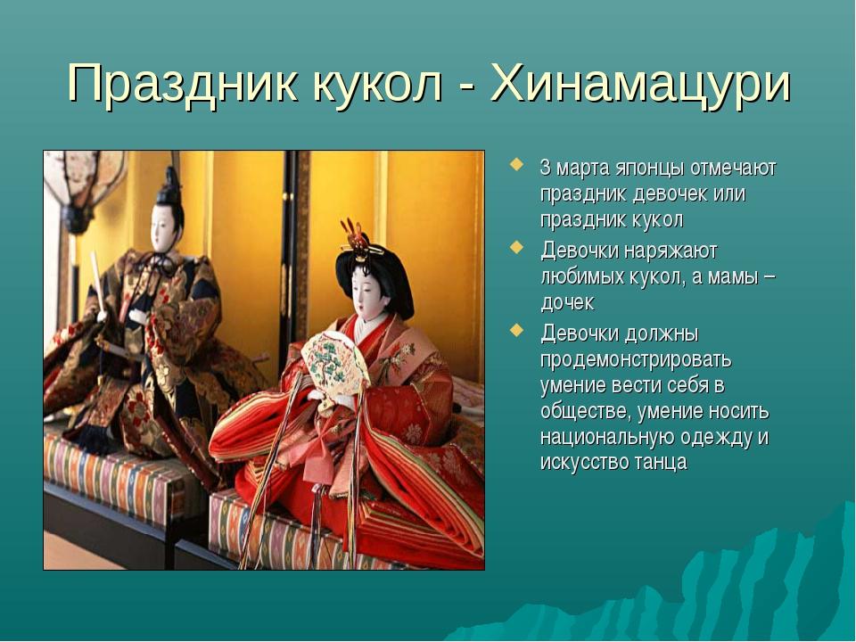 Праздник кукол - Хинамацури 3 марта японцы отмечают праздник девочек или праз...