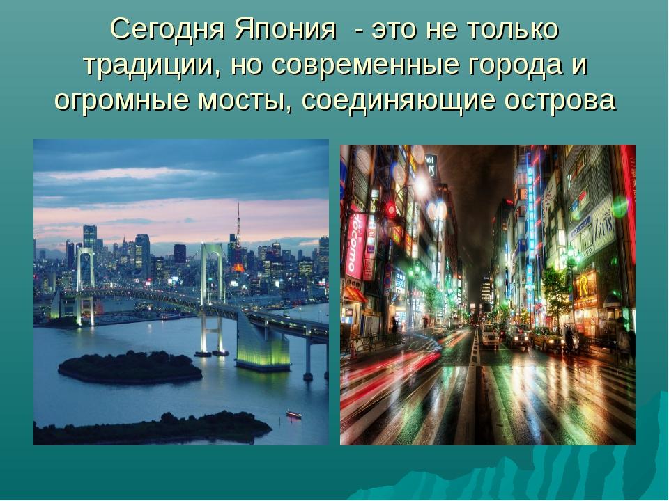 Сегодня Япония - это не только традиции, но современные города и огромные мос...
