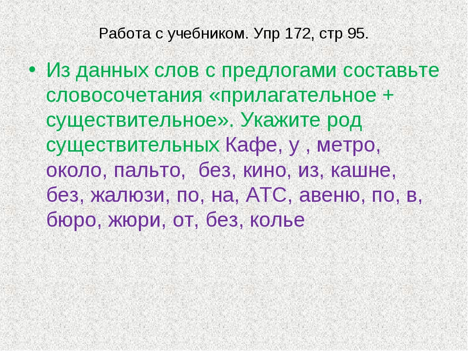Работа с учебником. Упр 172, стр 95. Из данных слов с предлогами составьте сл...