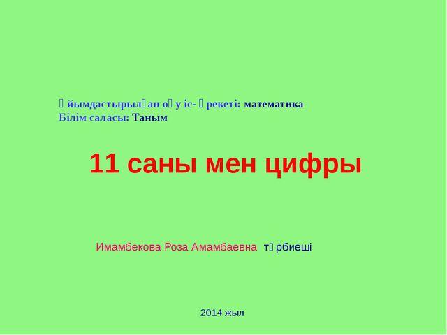 11 саны мен цифры Ұйымдастырылған оқу іс- әрекеті: математика Білім саласы:...