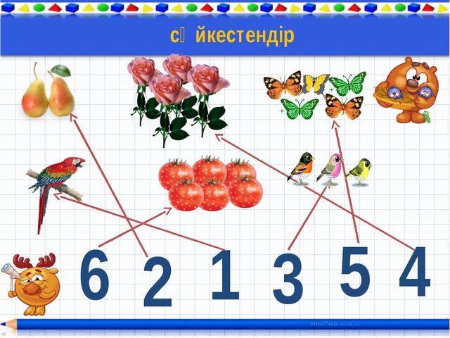 9 2 3 11 5 6 8 10 Ретімен орналастыр