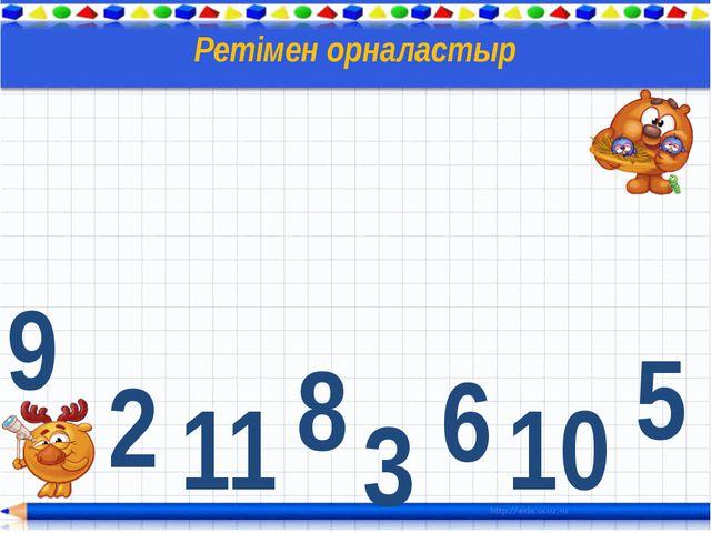 Өз орнын табуға көмектес 2 4 3 11 5 8 7 - 2 2 + 2 9 + 2 5 - 2 6 + 2 3 - 1