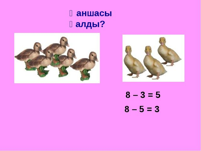 Қаншасы қалды? 8 – 3 = 5 8 – 5 = 3