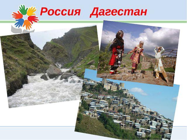 Россия Дагестан