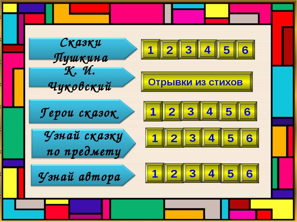 1 2 3 4 5 6 1 2 3 4 5 6 1 2 3 4 5 6 Отрывки из стихов 1 2 3 4 5 6