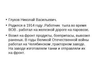 Глухов Николай Васильевич. Родился в 1914 году .Работник тыла во время ВОВ .