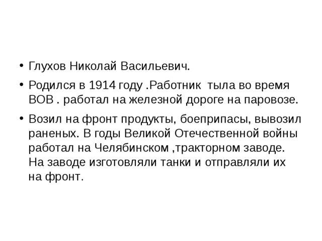 Глухов Николай Васильевич. Родился в 1914 году .Работник тыла во время ВОВ ....