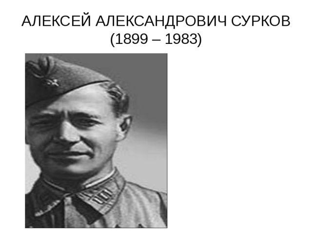 АЛЕКСЕЙ АЛЕКСАНДРОВИЧ СУРКОВ (1899 – 1983)