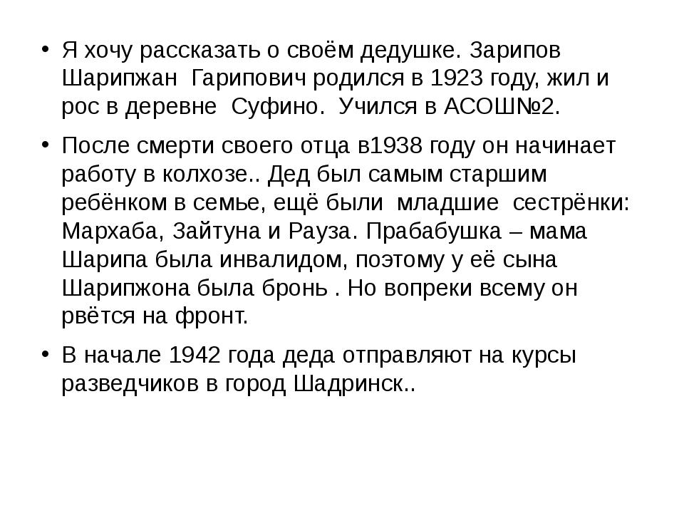 Я хочу рассказать о своём дедушке. Зарипов Шарипжан Гарипович родился в 1923...