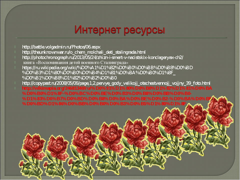 http://battle.volgadmin.ru/Photos/06.aspx http://theunknownwar.ru/o_chem_molc...