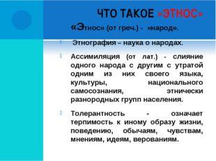 ЧТО ТАКОЕ «ЭТНОС» «Этнос» (от греч.) - «народ». Этнография – наука о народах.