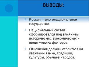 ВЫВОДЫ: Россия – многонациональное государство. Национальный состав сформиров