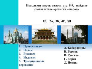 Используя карты атласа стр. 8-9, найдите соответствие «религия – народ» Право