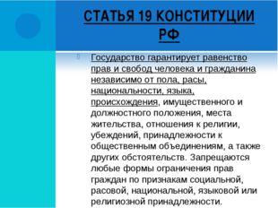 СТАТЬЯ 19 КОНСТИТУЦИИ РФ Государство гарантирует равенство прав и свобод чело