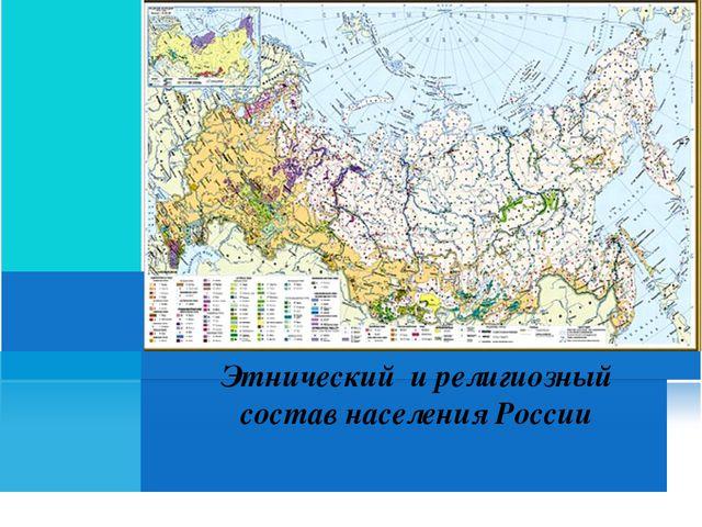 Этнический и религиозный состав населения России