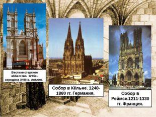 Вестминстерское аббатство. 1245г.- середина XVIII в. Англия. Собор в Кёльне.
