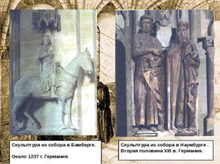 Скульптура из собора в Бамберге. Около 1237 г. Германия. Скульптура из собора