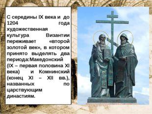 С середины IX века и до 1204 года художественная культура Византии переживае