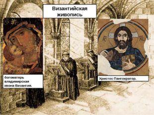 Византийская живопись богоматерь владимирская иконаВизантия. Христос Панток