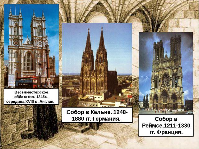 Вестминстерское аббатство. 1245г.- середина XVIII в. Англия. Собор в Кёльне....