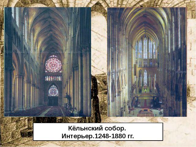 Кёльнский собор. Интерьер.1248-1880 гг.
