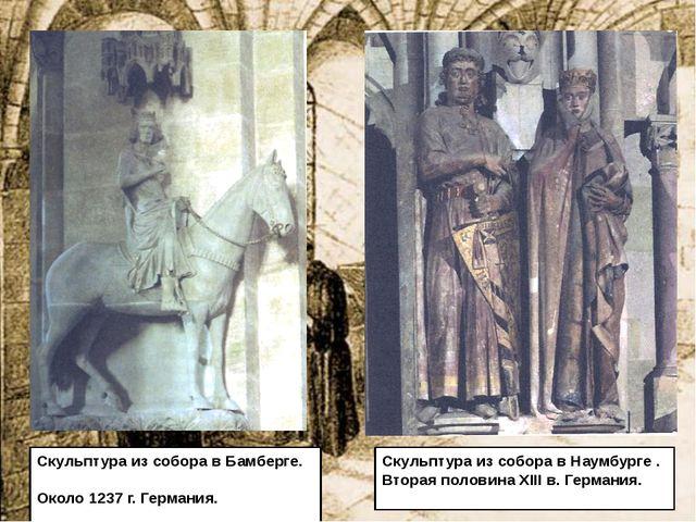 Скульптура из собора в Бамберге. Около 1237 г. Германия. Скульптура из собора...