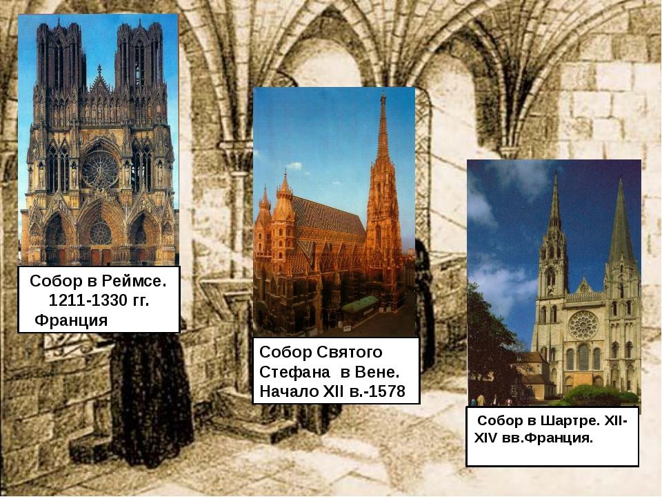 Собор в Реймсе. 1211-1330 гг. Франция Собор Святого Стефана в Вене. Начало X...