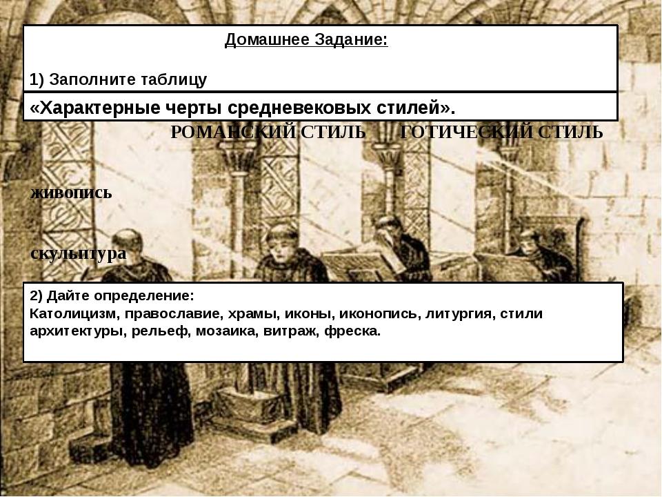 Домашнее Задание: 1) Заполните таблицу 2) Дайте определение: Католицизм, прав...