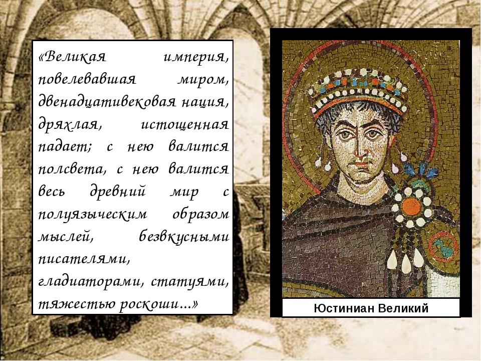 «Великая империя, повелевавшая миром, двенадцативековая нация, дряхлая, истощ...