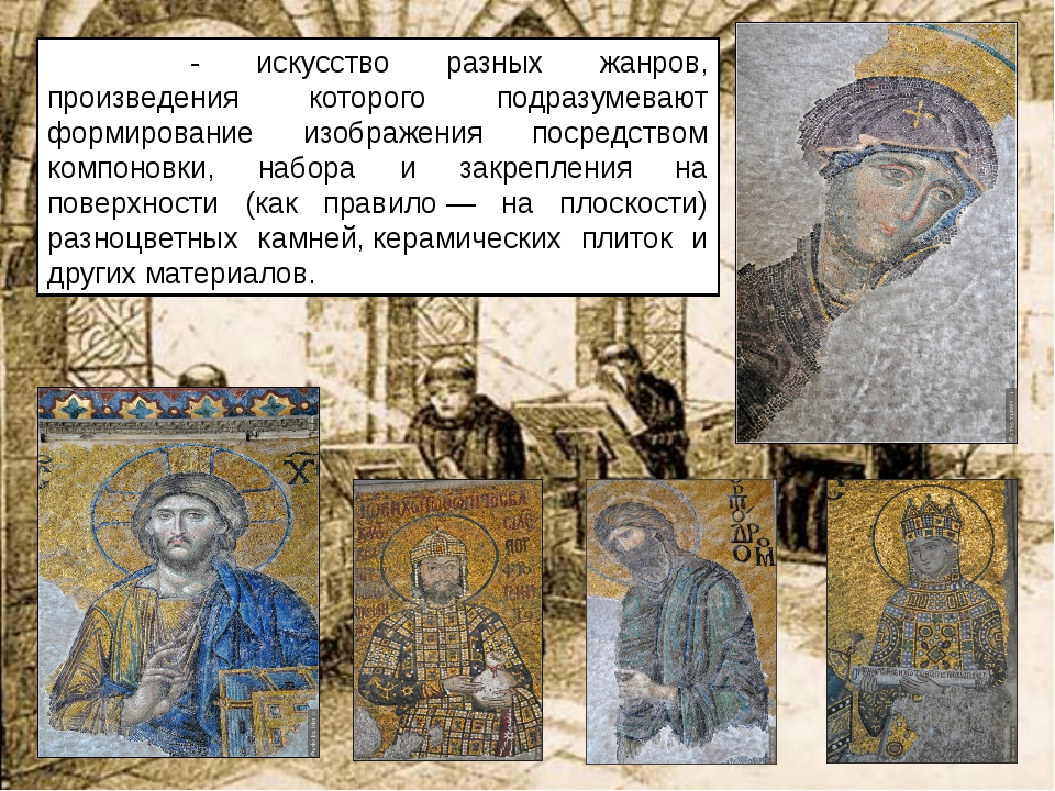 Моза́ика- искусство разных жанров, произведения которого подразумевают форми...
