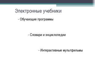 Электронные учебники - Обучающие программы - Интерактивные мультфильмы - Слов