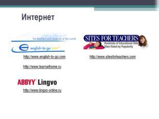 Интернет http://www.sitesforteachers.com http://www.english-to-go.com http://