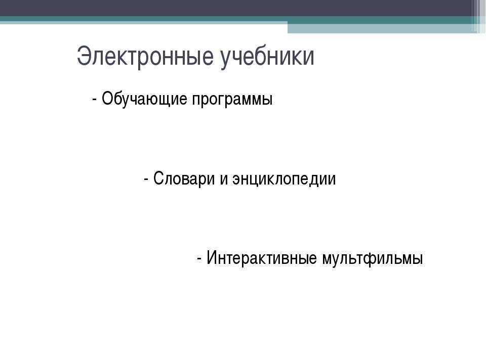Электронные учебники - Обучающие программы - Интерактивные мультфильмы - Слов...
